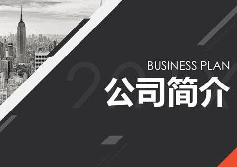 溫嶺市旭昌機械配件廠公司簡介